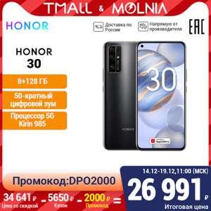 Смартфон Honor 30 8\128GB (Tmall)