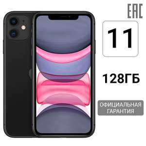 Смартфон Apple iPhone 11 128 Gb (Tmall)