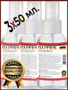Санитайзер-спрей GUTES Antiseptikum 150мл