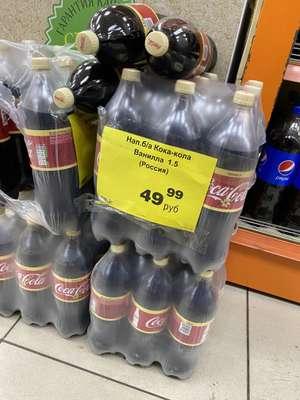 [Тольятти] Coca-Cola Vanilla 1,5л в магазине Пеликан