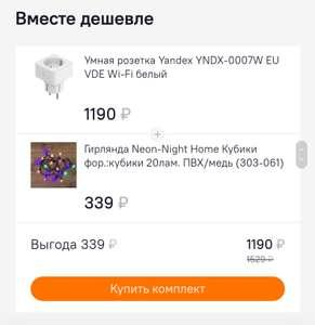 Скидка 100% на гирлянду при единовременной покупке в комплекте с Умной розеткой Яндекс