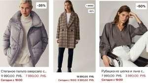 Распродажа Massimo Dutti с 19:00 по Мск, например, женское пальто