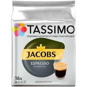 Кофе в капсулах Tassimo Эспрессо Классико 16, шт