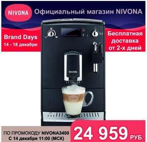 Кофемашина Nivona CafeRomatica 520 на Tmall