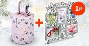 Каждый второй товар из гр.Подаркиза 1 рубль при заказе на сайте