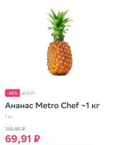 Ананас Metro Chef ~1 кг
