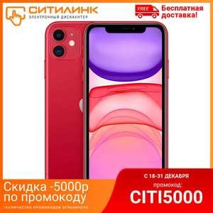 Смартфон Apple iPhone 11 64Gb красный (Tmall)