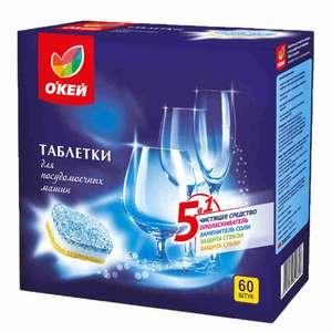 [МСК и МО] Таблетки для посудомоечной машины ОКЕЙ 5в1, 60шт, Германия ( а также 30 шт. - 179 рублей)