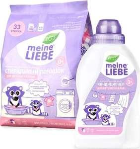 Meine Liebe Промонабор Детский №1 Стиральный порошок 1 кг + Кондиционер 500мл (для детского белья)