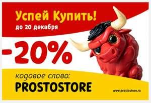 Скидка20%на все фигурки в ProstoStore, например, фигурка Mr.Freeman