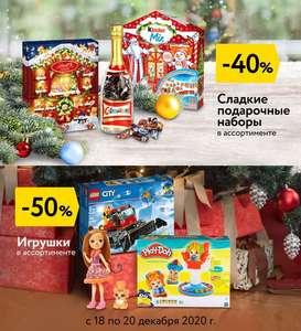 Скидка 40% на сладкие подарочные наборы и 50% на игрушки с 18 по 20 декабря.