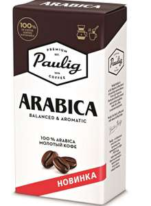 Упаковка кофе paulig arabika 250гр