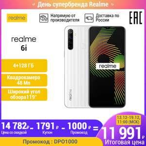 Смартфон Realme 6i 128 ГБ, Аккумулятор 5000 мАч на Tmall