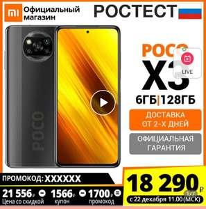 Смартфон POCO X3 NFC 6/128 ГБ на Tmall