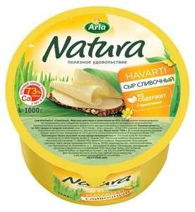 Сыр полутвердый Arla Natura Cливочный 45%, вес 1 кг