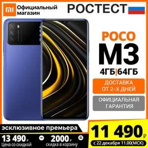 Xiaomi Poco M3 4-64/128 Гб (Ростест, tmall, оф. гарантия)