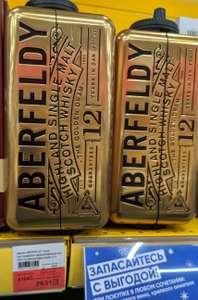[МСК] Виски ABERFELDY Шотландский односолодовый 12 лет, 40%, п/у, 0.7л