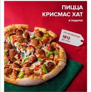 Пицца Крисмас Хат в подарок при заказе от 550₽ (в приложении)