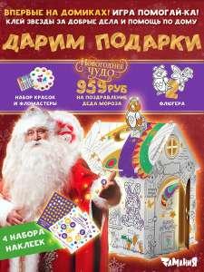 Подарок ребенку на новый год, домик раскраска картонный 110х85 см + ЛИЧНОЕ поздравление Деда Мороза Zamania
