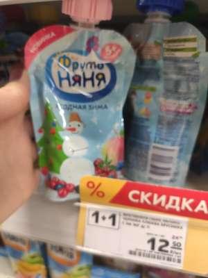 [МСК] Пюре Фрутоняня яблоко, черника, клюква, брусника 90 г