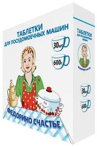 [СПб] Федорино Счастье, Таблетки для посудомоечной машины 30 штук
