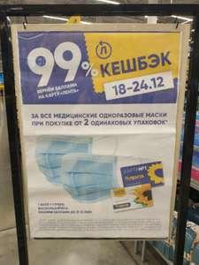 Возврат 99% баллами на карту покупателя на все одноразовые медицинские маски