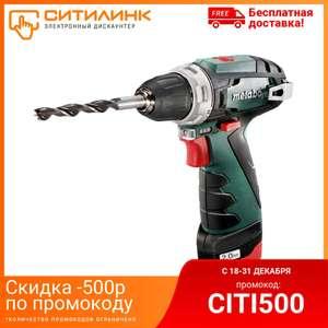 Аккумуляторная дрель-шуруповерт Metabo PowerMaxx BS в Ситилинк Tmall