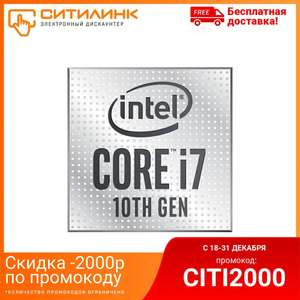 Процессор INTEL Core i7 10700F, LGA 1200 на Tmall