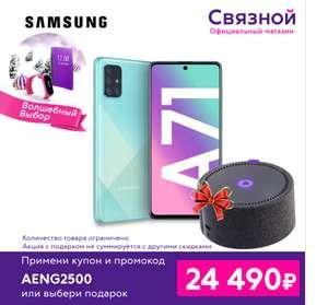 Смартфон Samsung A71 6/128GB (в Связном на Tmall)