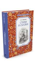 Книга Стихи и сказки Александр Сергеевич Пушкин