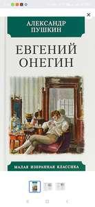 Книга Евгений Онегин | Пушкин Александр Сергеевич