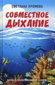 Книга Совместное дыхание. Жизнь и любовь подводных пловцов   Хромова Светлана