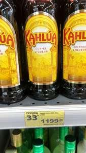 [Ижевск] Ликер Kahlua кофейный 0.7 л