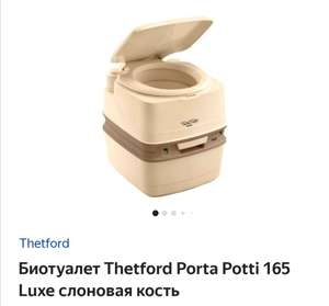 Биотуалет Thetford Porta Potti 165 Luxe