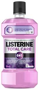 Listerine Total Care, 500 мл (3 шт по цене 2) + возврат баллов