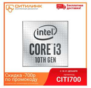 Процессор INTEL Core i3 10100F, LGA 1200, OEM