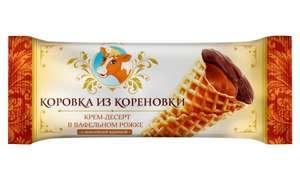 Крем-десерт Коровка из Кореновки, в вафельном рожке с вареной сгущенкой, БЗМЖ 25%, 40 г