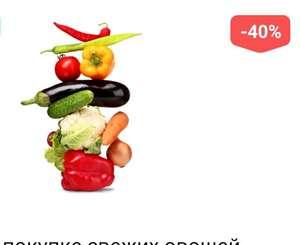 Возврат баллами 40% при покупке свежих овощей (сразу)