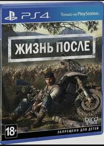 Жизнь После [PS4 русская версия]