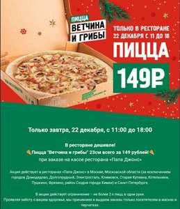 Маленькая пицца за 149Р в Папа Джонс только 22.12 (только в ресторанах)