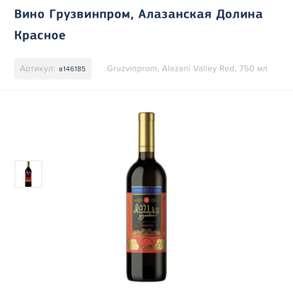 [Сочи] Вино столовое Алазанская Долина красное полусладкое11-12% 0,75л Грузия