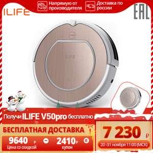 Робот пылесос ILIFE V50 Pro (Tmall)
