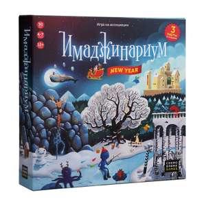Игра настольная Cosmodrome Games Имаджинариум Новый год 52077
