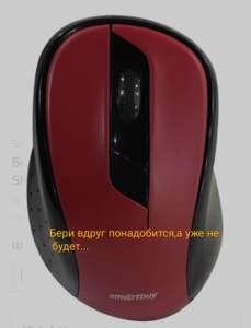 Беспроводная мышь SmartBuy SBM-597D красный