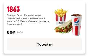 [Свердловская обл] Сандерс Пита + Картофель фри стандартный + Холодный разливной напиток 0,3