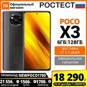 Смартфон Poco X3 6/128 Гб на Tmall