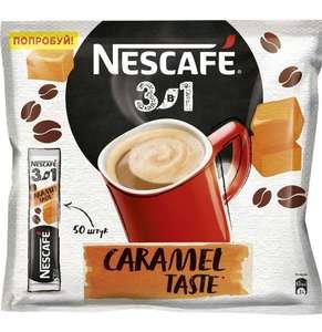 Кофе растворимый Nescafe 3 в 1 Карамельный, 14,5 г х 50 порций