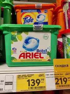 [Мск] Таблетки для стирки Ariel pods (9.5₽ за штуку)