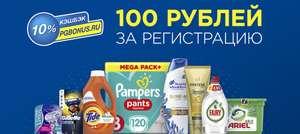 100% возврат средств за первую покупку Pampers