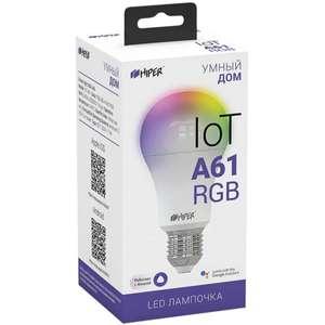 Умный свет HIPER IoT A61 RGB (HI-A61 RGB)